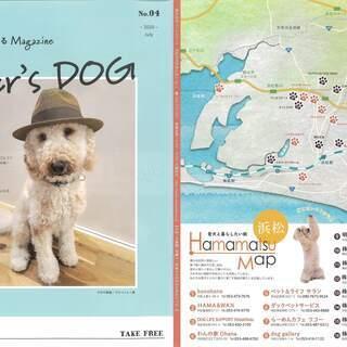 No.4発刊致しました!|愛犬家向け冊子「Lover's DOG...