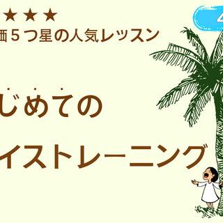 【仙台】はじめてのボイストレーニング