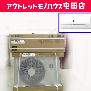 新品 シャープ 冷房およそ6畳 2.2kW ルームエアコン 10...