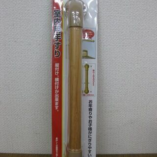 未開封品 コーナン商事 室内用手すり 長さ45cm ラバーウッド
