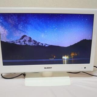 液晶テレビ BLUEDOT 白