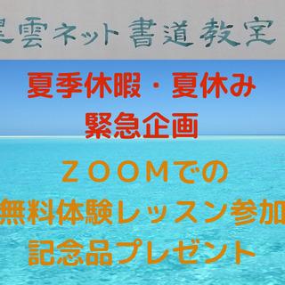 夏季休暇・夏休み  緊急プレゼント 翠雲ネット書道教室
