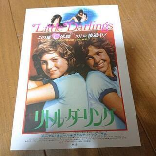 テータム・オニール「リトルダーリング」VHSテープ、売ってください。