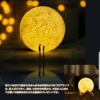 月のランプ 間接照明 3Dプリント 13cm