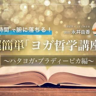 【9/26】【オンライン】4時間で腑に落ちる!超簡単「ヨガ哲学講...