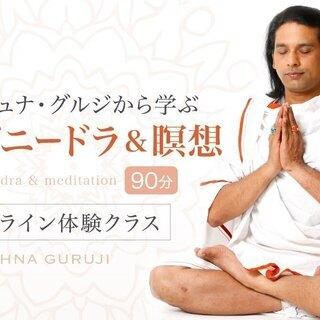 【1/9】【オンライン】クリシュナ・グルジによるヨガニードラ&瞑...