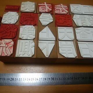 漢字 はんこ スタンプ セット まとめて 大きめ 建設