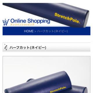 ストレッチポール★
