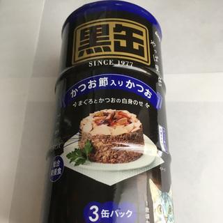 <キャットフード>アイシア 黒缶 かつお節入りかつお 3缶パック...