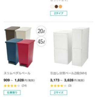 ※製品(赤色)ほぼ新品!買っただけ キッチンゴミ箱 - 浦安市