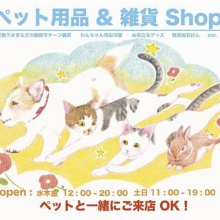 委託販売レンタルボックス出店者募集!只今半年間¥9,900…