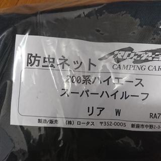 ハイエース200系 Ⅰ~Ⅳ型 ワイド・スーパーロング・スーパーハ...