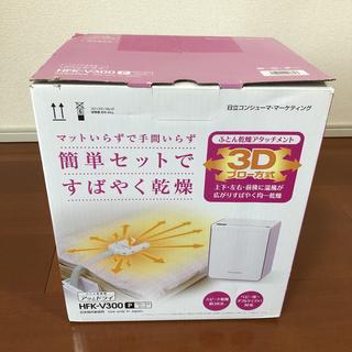 【新品未使用】布団乾燥機 HITACHI HFK-V300(P)