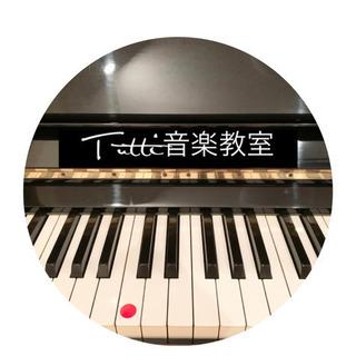幼児から通える江東区のピアノ教室♪「トゥッティ音楽教室」