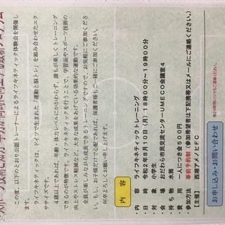 8月10日(月)ライフキネティック体験会開催のお知らせ