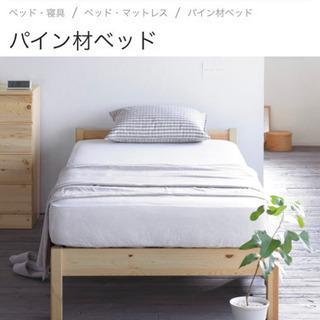 取引中 無印良品 シングルベッド