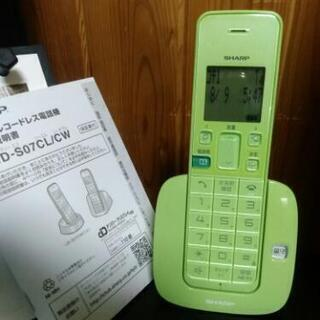 デジタルコードレス電話機差し上げます!