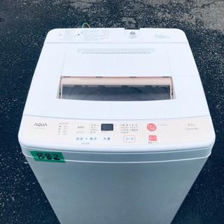 ✨高年式✨882番 AQUA✨全自動電気洗濯機✨AQW-S50D‼️