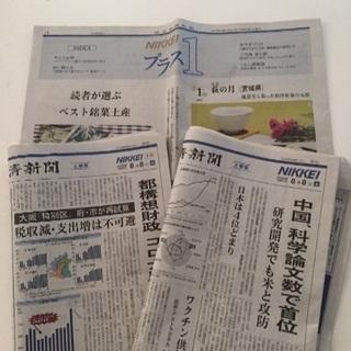 日経新聞☆8/8朝夕刊プラス1