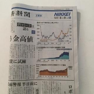 日経新聞☆8/9朝刊
