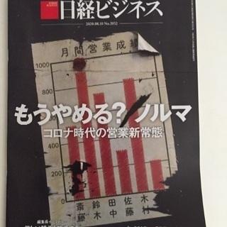 日経ビジネス☆2020.8.10号(No.2052)