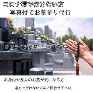 ¥3,000~コロナ禍でお墓参り行けない方必見。依頼は全国から可...