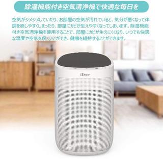 【新品未使用】空気清浄機 除湿機 1台2役 省エネ 静音 PM2...
