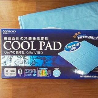 東京西川/冷感機能寝具COOL PAD(クールパッド)* 肩~腰用