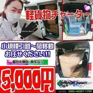 ☆軽貨物☆チャーター☆引越し☆基本5,000円