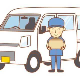 配送業務・デリバリー・梱包作業など。配送業務全般承ります!