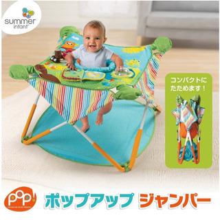 日本育児 Summer ポップアップジャンパー