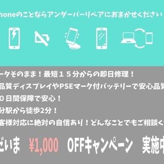 ¥1,000 OFFキャンペーン実施中!iPhoneのことならお...