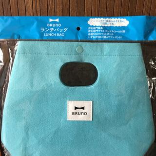 020 未使用 ブルーノ  フェルト製 ランチバッグ 水色