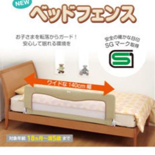 期間限定お値下げ中!!日本育児 ベッドフェンス ベッドガード 転...