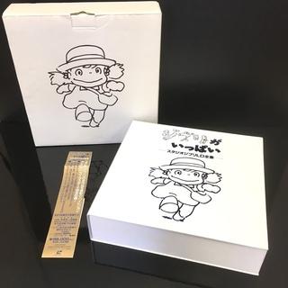 まとめ◆ジブリがいっぱい スタジオジブリ作品LD全集 13枚組セ...