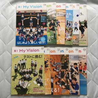 進研ゼミ 高1 My Vision
