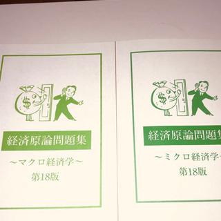 公務員試験講座のテキスト あげます! − 千葉県