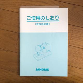 ジャノメ ミシン本体 JN508DX