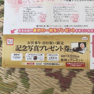 スタジオマリオ、合計13900円分無料チケット
