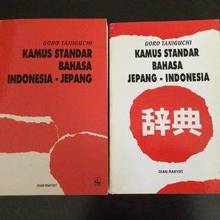 インドネシア語辞書