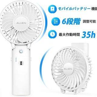 Aujen 携帯扇風機 充電式 最大作動時間35h 【2020年...