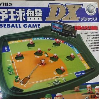 野球盤 デラックス