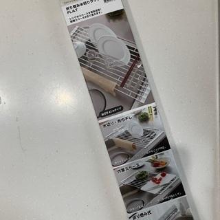 ニトリ  折り畳み水切りラック  新品未使用品
