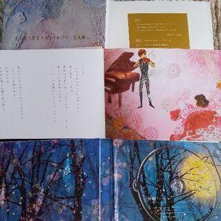 CD+絵本「また会う日までのトリロジー」