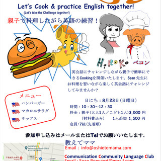 Let's Cook & practice English to...