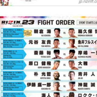 ライジン 激安 RIZIN 8/10 S席チケット25.000円...