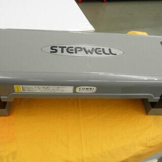 COMBI STEPWELL 踏み台昇降 ステップ台 札幌 西岡店