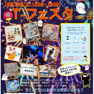 8月15日(土)TSUTAYA瀬戸店で開催!ー毎月第1木曜日/第...
