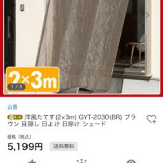 定価5千円【新品】山善 洋風タテス/日除け/紫外線/遮光/暑さ対策