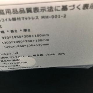 ボンネルコイル脚付マットレス ベッド シングル  - 仙台市